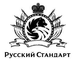 Перейти на сайт Русский Стандарт банк